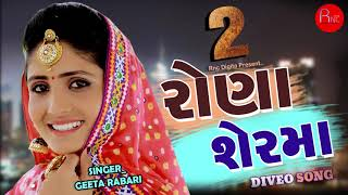 Rona Ser Ma 2 (Full ) | GEETA RABARI Latest Gujarati Song 2018 | RNC DIGITAL