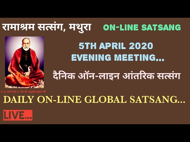 ON-LINE- Daily Satsang- Evening Satsang (5Apr 2020) Ramashram Satsang, mathura
