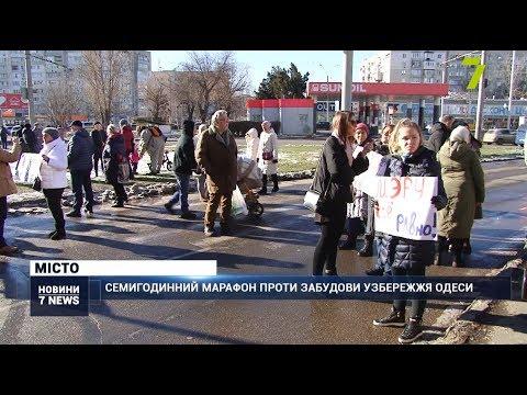Новости 7 канал Одесса: Стартував семигодинний марафон проти забудови узбережжя Одеси