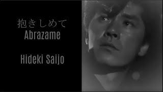抱きしめて Abrázame - Hideki Saijo / 西城秀樹