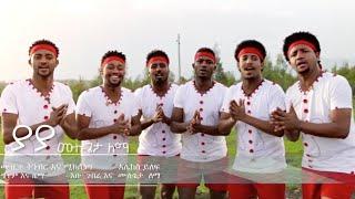 Mulugeta Lema - Yaya (Ethiopian Music )