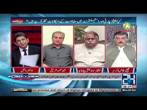 Point Of View - 23 October 2017 - 24 News HD