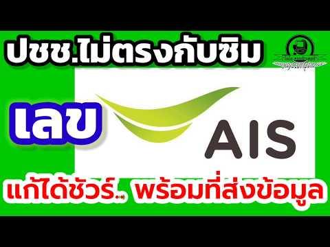 วิธีลงทะเบียนซิม AIS ด้วยตัวเอง เมื่อซิมที่ใช้ไม่ตรงกับเลขบัตรประชาชนของเรา #เนตฟรี10GB #AIS