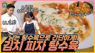 [ENG SUB] 블락비 비범 ✖ 박은영 셰프의 치즈 듬뿍 '김피탕'