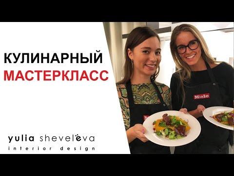 Кулинарный мастер-класс от Miele.  VLOG дизайнера интерьера