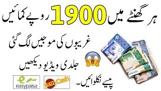 Earn 1900 PKR Per Hours Real Method 2019 || How to Earn Money Online For Students
