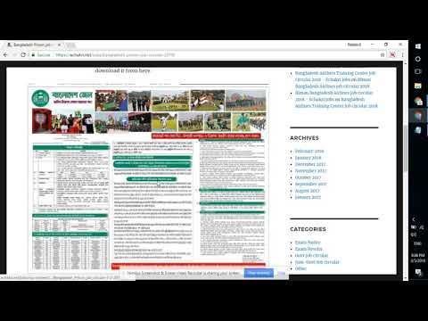 Bangladesh Prison job circular 2018