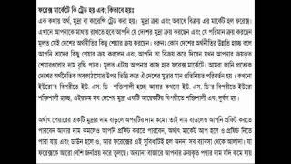 Forex Bangla Tutorial part 1 বাংলা