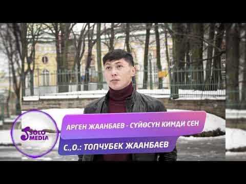 Арген Жаанбаев - Суйосун кимди сен / Жаны 2020