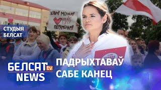 Штаб Ціханоўскай: Лёс справядліва адказаў Лукашэнку | #Лукашенко справедливо ответила судьба