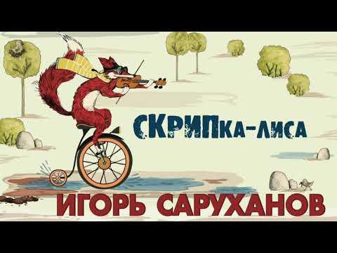 Игорь Саруханов - Скрипка-Лиса. Dance version 2019