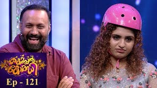 #ThakarppanComedy I EP 121 - Oru Adaar Love team on the floor!!! ​| Mazhavil Manorama