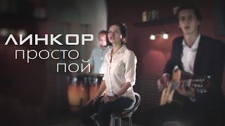 Скачать Линкор Просто пой Official Video