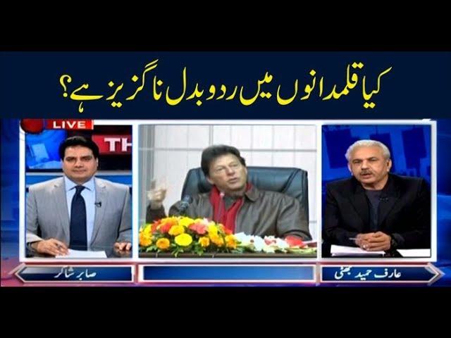 The Reporters | Sabir Shakir | ARYNews | 15 April 2019