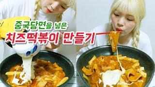 중국당면을 넣은 치즈 듬뿍~ 치즈떡볶이 만들기+떡볶이 먹방!! (자취했시니/자취요리)