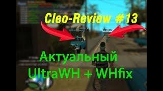 2018 UltraWH / Ультра вх / вх без палева на фрапсе / Wallhack (Cleo-Review #13) GTA SAMP