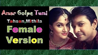 Amar Golpe Tumi | Female Version | Lyrics Video New Bangla Song 2017