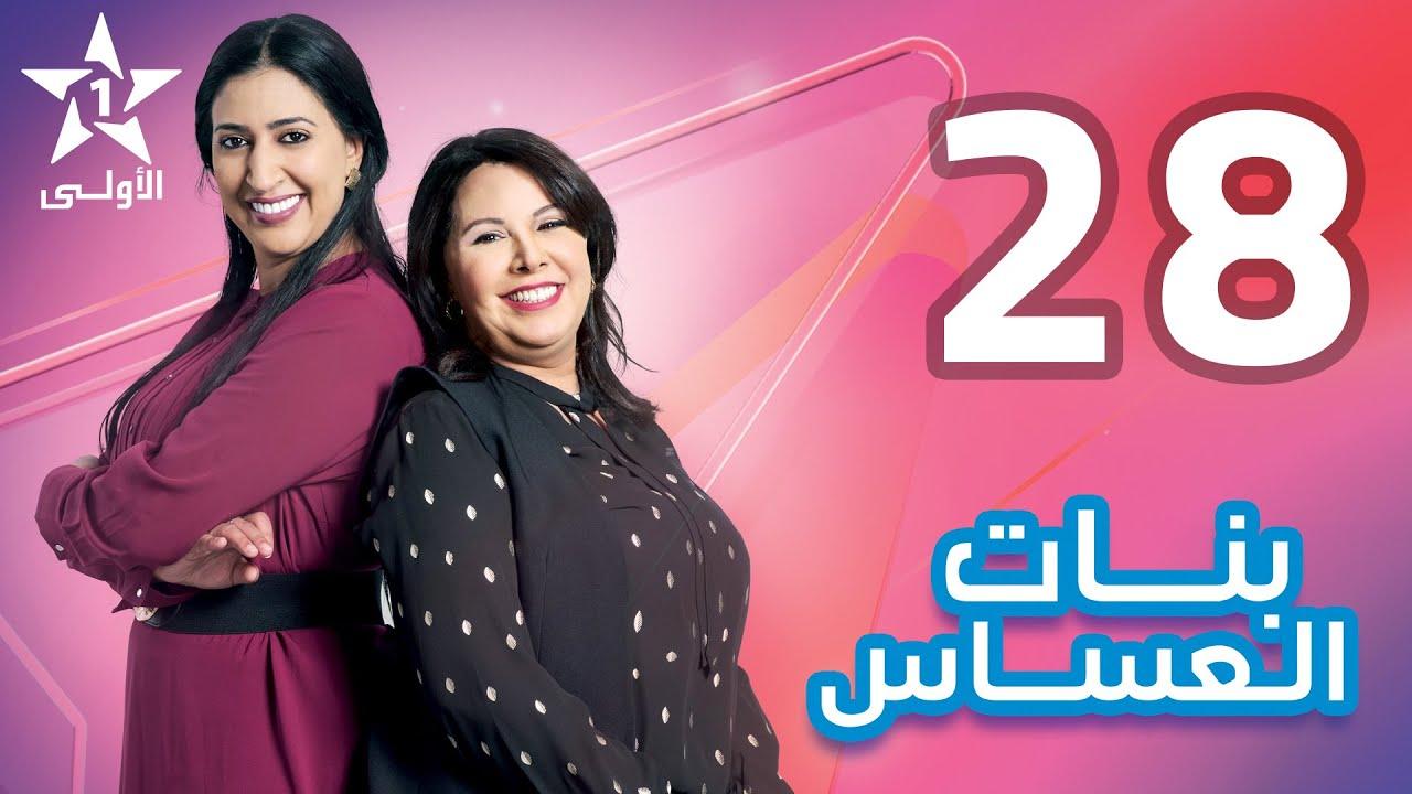Download Bnat El Assas - Ep 28 بنات العساس - الحلقة