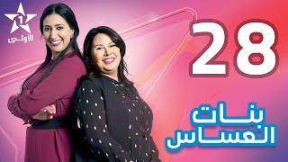 Bnat El Assas - Ep 28 بنات العساس - الحلقة