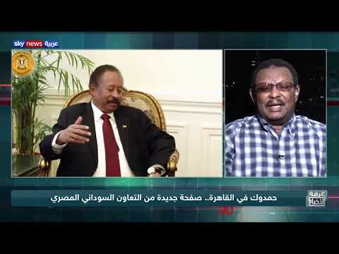 حمدوك في القاهرة.. صفحة جديدة من التعاون السوداني المصري  - نشر قبل 3 ساعة