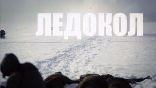 Фильм ЛЕДОКОЛ – Съемки. Часть вторая