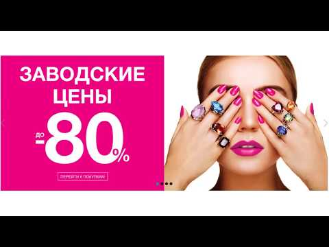 Адамас Скидки -80% Заводские Цены ОКТЯБРЬ 2017 Украшения Ювелирные ADAMAS
