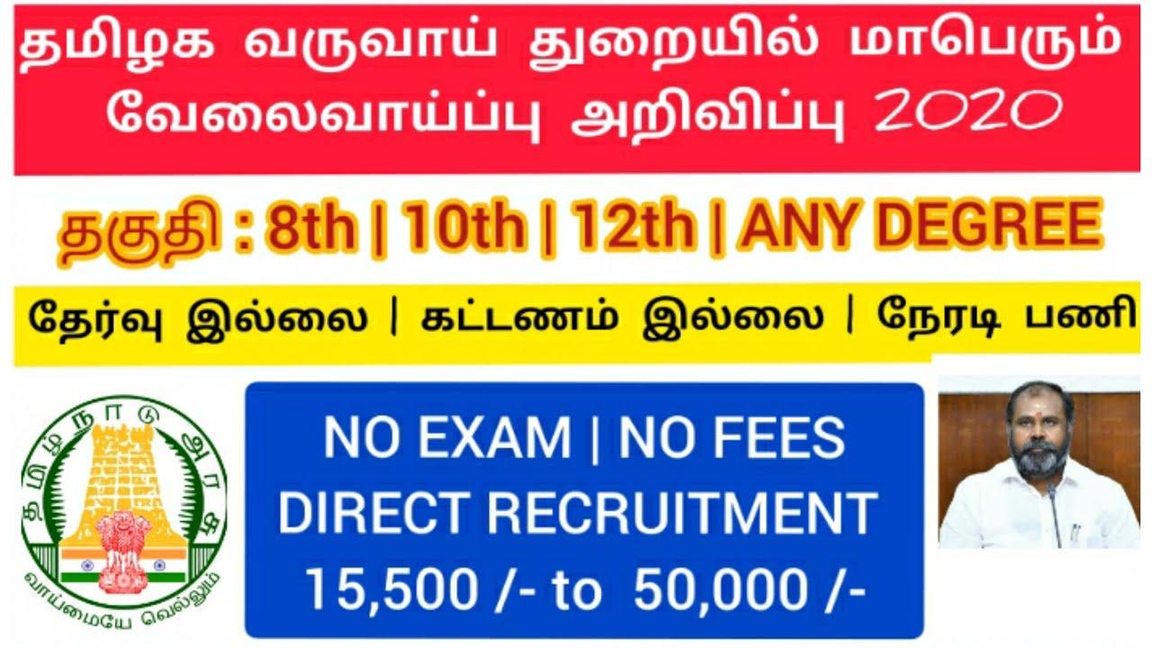 tamil nadu government job vacancy 10th qualification   arasu velai vaippu 2020   tamilnadu jobs  
