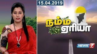Namma Area Morning Express News 15-04-2019