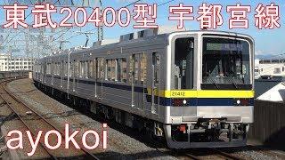 日比谷線直通用20000系改造 東武20400型 宇都宮線