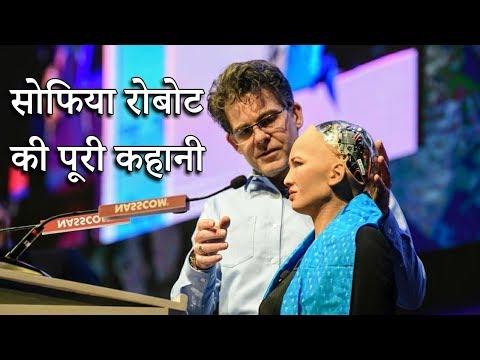 Sophia Robot Full Story In Hindi