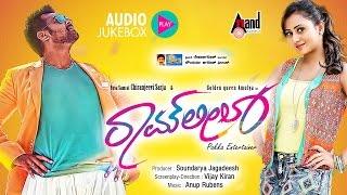 Ramleela | JukeBox | Chiranjeevi Sarja,Amulya | Anup Rubens | Kannada Songs