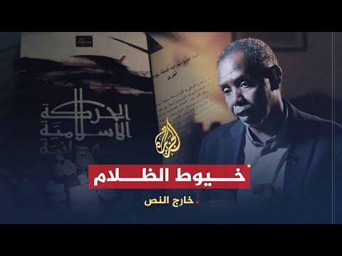 ???? خارج النص-كتاب الحركة الإسلامية السودانية