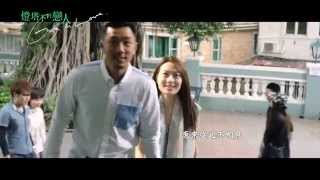 Guia In Love (燈塔下的戀人) - theme song by Wilfred (in cinemas 17 Sept)