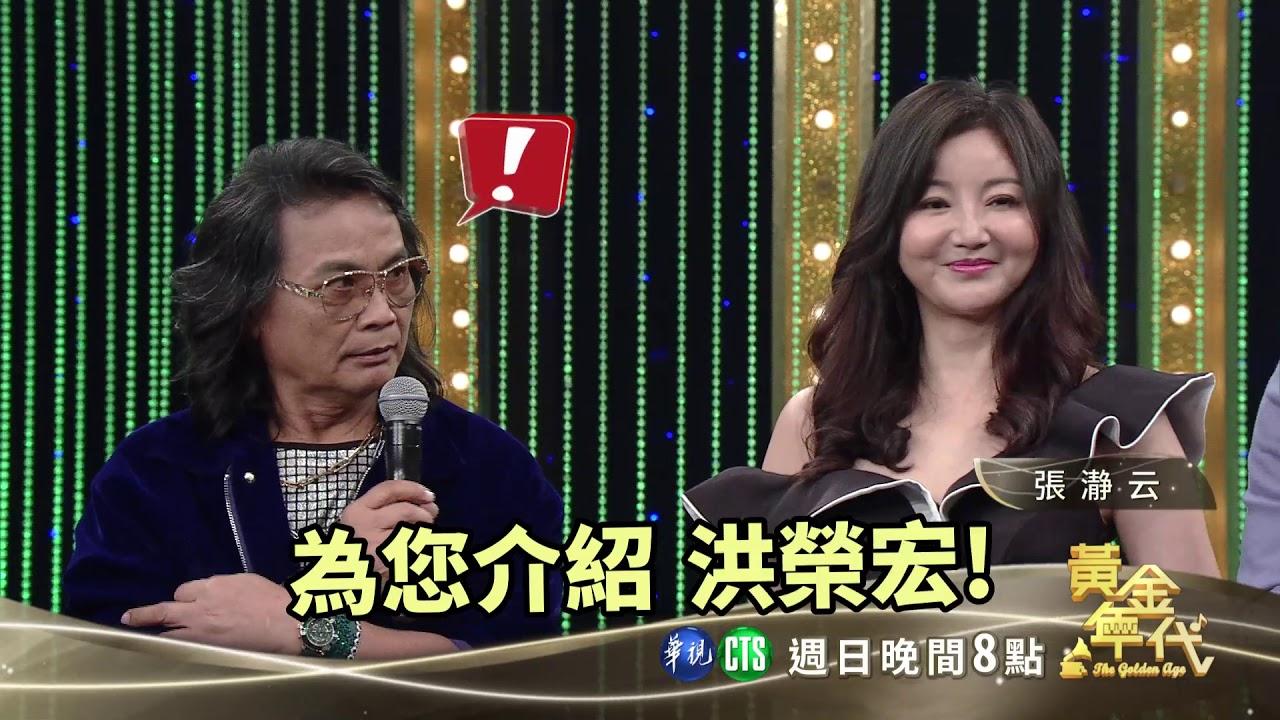 康康神模仿洪榮宏│黃金年代預告EP82│2020.07.05