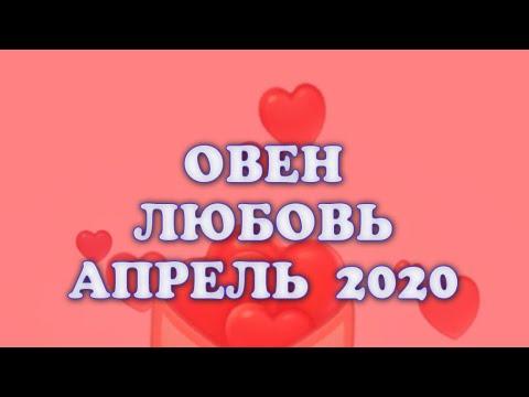 ОВЕН. Любовный Таро прогноз на апрель 2020 г. Онлайн гадание на любовь.