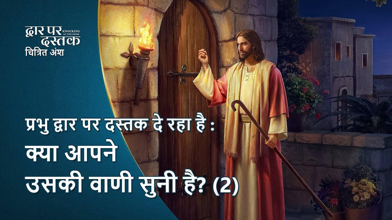 """Hindi Christian Movie """"द्वार पर दस्तक"""" अंश 4 : प्रभु द्वार पर दस्तक दे रहा है : क्या आपने उसकी वाणी सुनी है? (2)"""