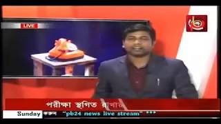 #লাগাতর বনধ#PB 24 NEWS CHANNEL#Agartala (Tripura)