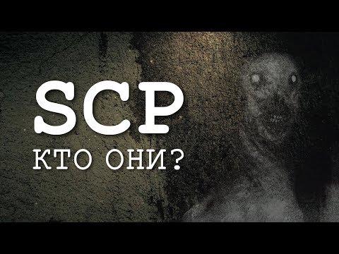 Кто такие SCP? И почему их стоит опасаться? - Видео онлайн