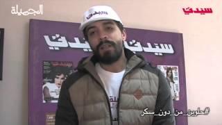 """الممثل الشاب أسامة البسطاوي ينضم لحملة """"حلوين من دون سكر"""""""