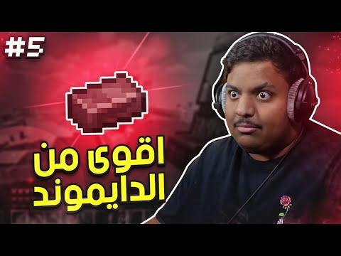 ماين كرافت رمضان : اقوى من الدايموند ! | Minecraft #5