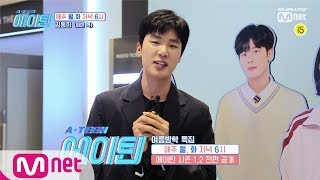 [Mnet 여름방학 특집] 에이틴 김동희 개인 인터뷰
