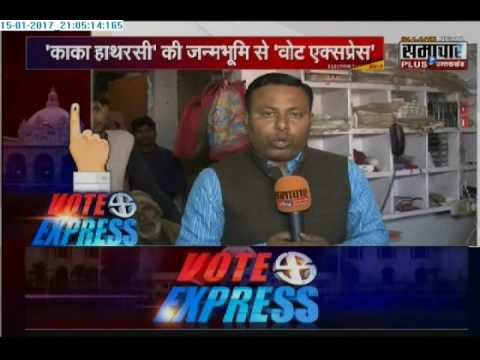 Opinion Poll Live: Vote Express takes public reaction in Hathras