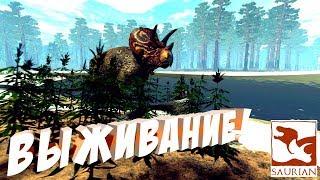 Симулятор Динозавра! (Обновление) - Saurian