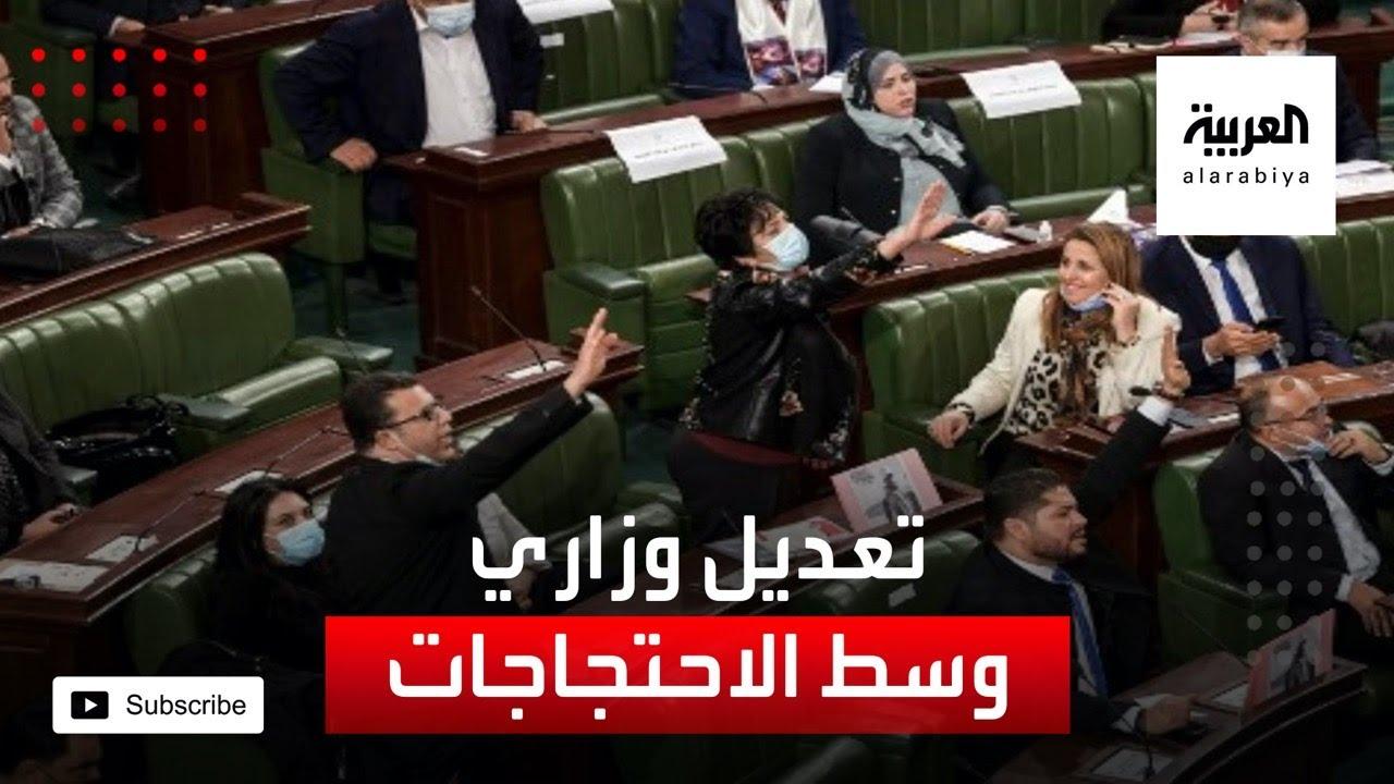 البرلمان التونسي يوافق على تعديل وزاري وسط تصاعد الاحتجاجات  - نشر قبل 5 ساعة
