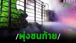 เทรลเลอร์ชนรถจอดติดไฟแดงไฟคลอกดับ-2-23-08-62-ข่าวเย็นไทยรัฐ