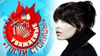 Уважаемые Гости Столицы - Alex Hepburn на WOW TV