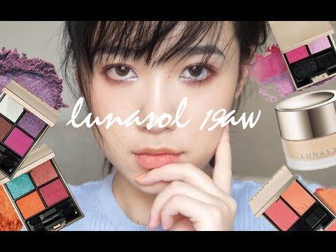 lunasol 2019aw(新粉霜+眼影01.03)