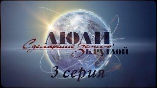 Документальный фильм об авиации | Валдис Пельш | 3 серия | Люди, сделавшие Землю круглой.