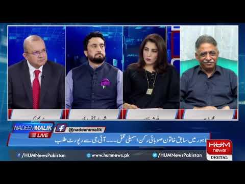 Live: Program Nadeem Malik Live, 05 September 2019 | HUM News