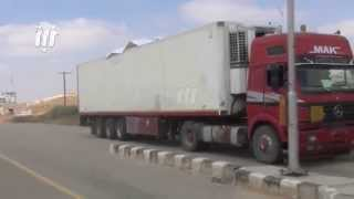 درعا : وصول اول شحنة مساعدات من قبل امم المتحدة عبر معبر جمرك درعا القديم المحرر